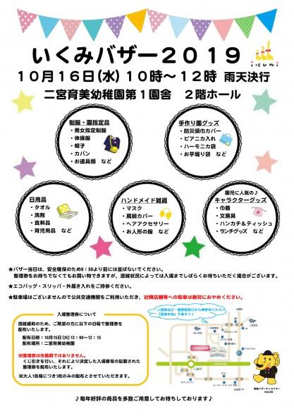 園ホームページ用2019いくみバザーポスター-1