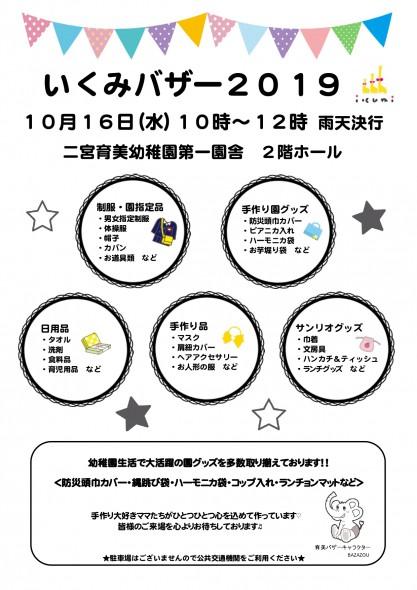 2019いくみバザーホームページ用チラシ_page-0001