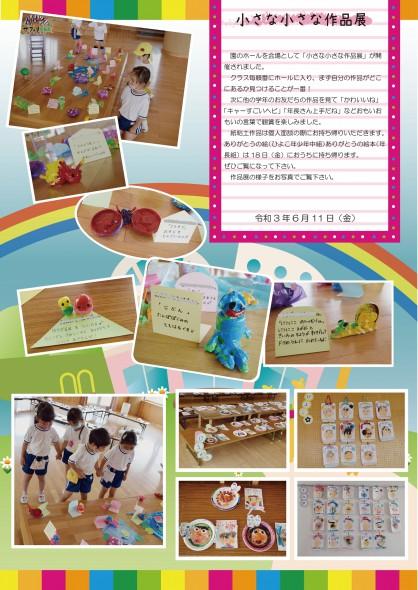 小さな小さな作品展のご報告web用2