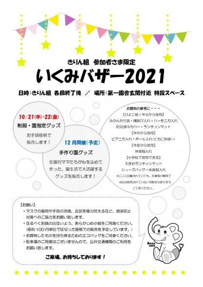211015_きりん組さん向けいくみバザー2021開催のお知らせ